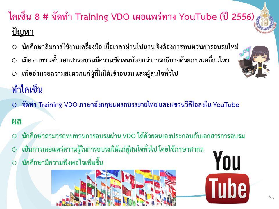 ไคเซ็น 8 # จัดทำ Training VDO เผยแพร่ทาง YouTube (ปี 2556) ปัญหา o นักศึกษาลืมการใช้งานเครื่องมือ เมื่อเวลาผ่านไปนาน จึงต้องการทบทวนการอบรมใหม่ o เมื่