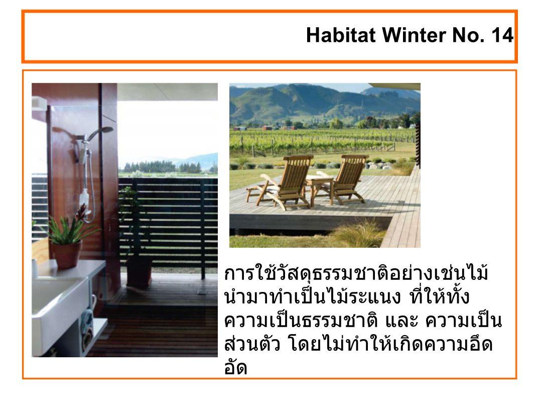 การใช้วัสดุธรรมชาติอย่างเช่นไม้ นำมาทำเป็นไม้ระแนง ที่ให้ทั้ง ความเป็นธรรมชาติ และ ความเป็น ส่วนตัว โดยไม่ทำให้เกิดความอึด อัด Habitat Winter No.