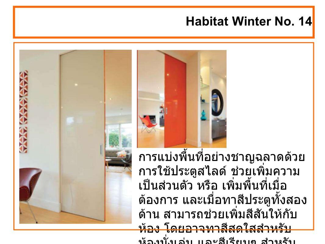 การแบ่งพื้นที่อย่างชาญฉลาดด้วย การใช้ประตูสไลด์ ช่วยเพิ่มความ เป็นส่วนตัว หรือ เพิ่มพื้นที่เมื่อ ต้องการ และเมื่อทาสีประตูทั้งสอง ด้าน สามารถช่วยเพิ่มสีสันให้กับ ห้อง โดยอาจทาสีสดใสสำหรับ ห้องนั่งเล่น และสีเรียบๆ สำหรับ ห้องนอน Habitat Winter No.