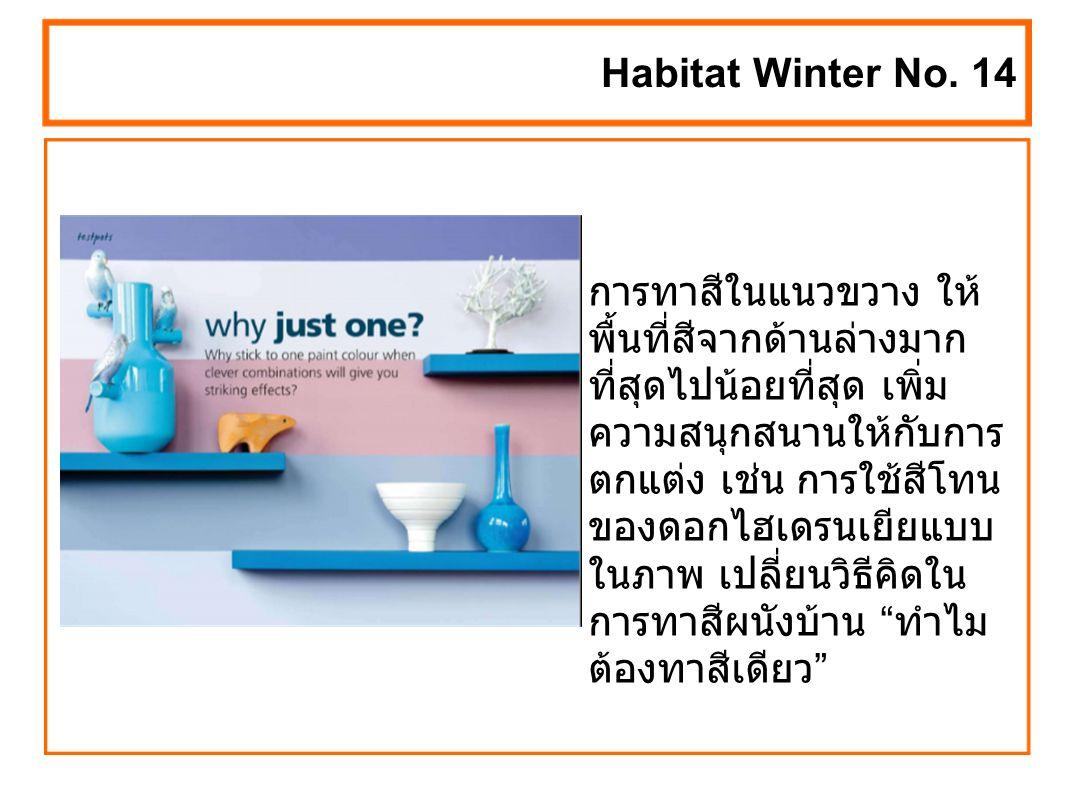 Habitat Winter No. 14 การทาสีในแนวขวาง ให้ พื้นที่สีจากด้านล่างมาก ที่สุดไปน้อยที่สุด เพิ่ม ความสนุกสนานให้กับการ ตกแต่ง เช่น การใช้สีโทน ของดอกไฮเดรน