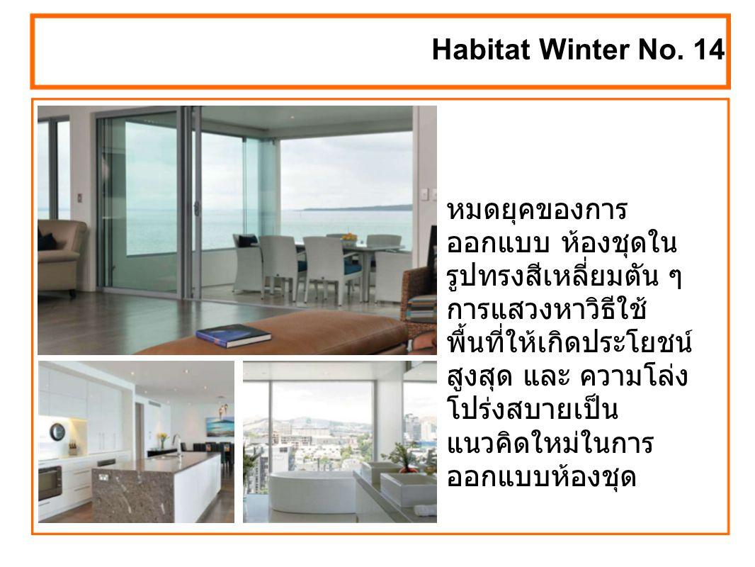 หมดยุคของการ ออกแบบ ห้องชุดใน รูปทรงสีเหลี่ยมตัน ๆ การแสวงหาวิธีใช้ พื้นที่ให้เกิดประโยชน์ สูงสุด และ ความโล่ง โปร่งสบายเป็น แนวคิดใหม่ในการ ออกแบบห้องชุด Habitat Winter No.