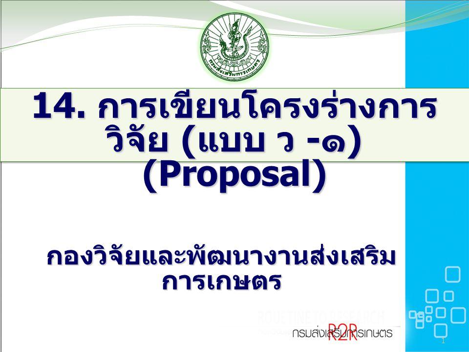 1 14. การเขียนโครงร่างการ วิจัย ( แบบ ว - ๑ ) (Proposal) กองวิจัยและพัฒนางานส่งเสริม การเกษตร