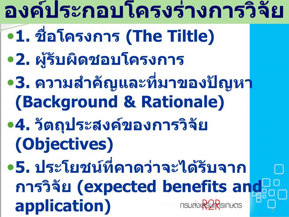 5 1.ชื่อโครงการ (The Tiltle) 2. ผู้รับผิดชอบโครงการ 3.