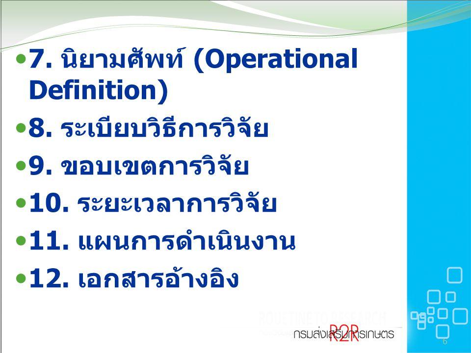 6 7.นิยามศัพท์ (Operational Definition) 8. ระเบียบวิธีการวิจัย 9.