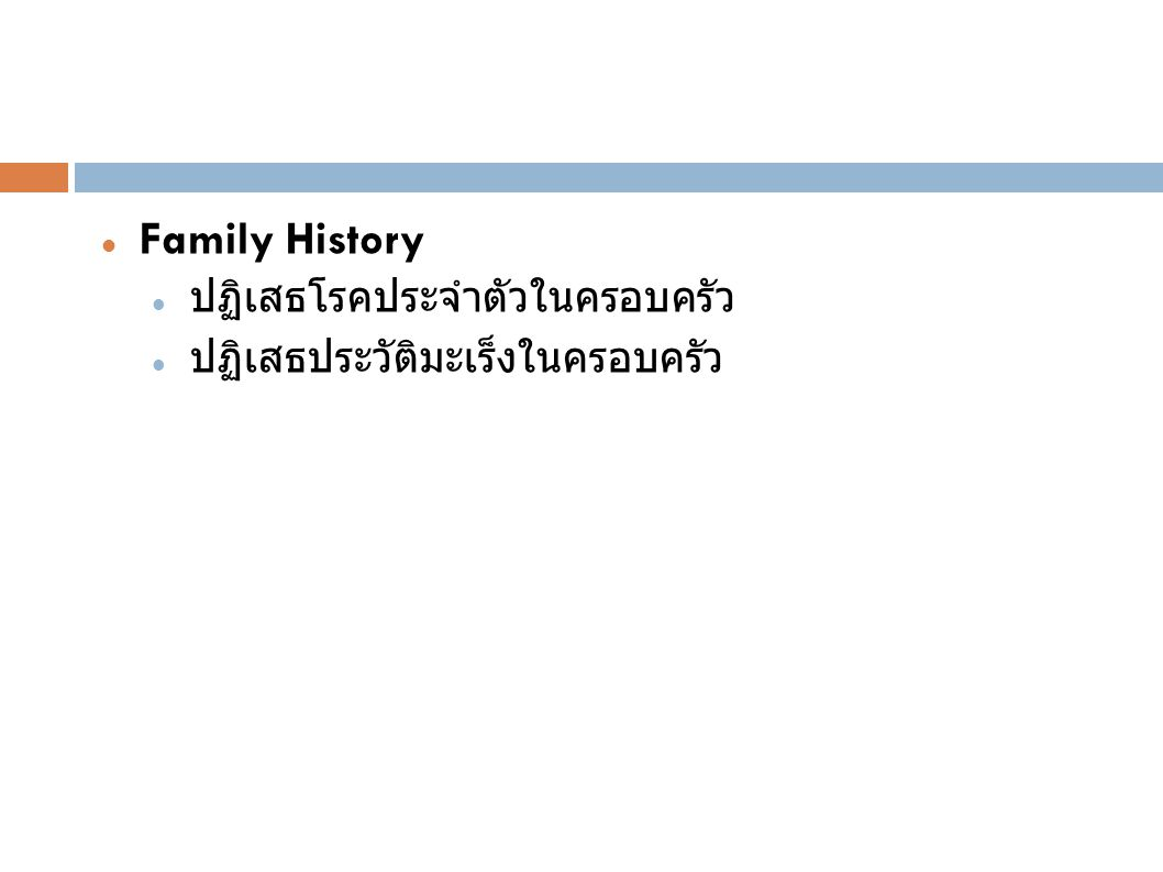 Ob-Gyn History G2P1A1, PARA 0-0-1-0, GA 32+2 week by date A1 : Abortion with D&C N3M0 ปี 2555 ที่รพ.