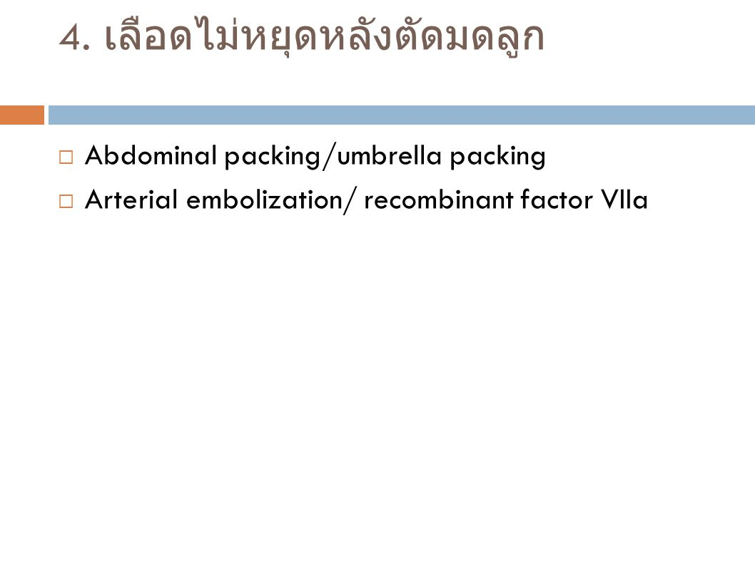 4. เลือดไม่หยุดหลังตัดมดลูก  Abdominal packing/umbrella packing  Arterial embolization/ recombinant factor VIIa