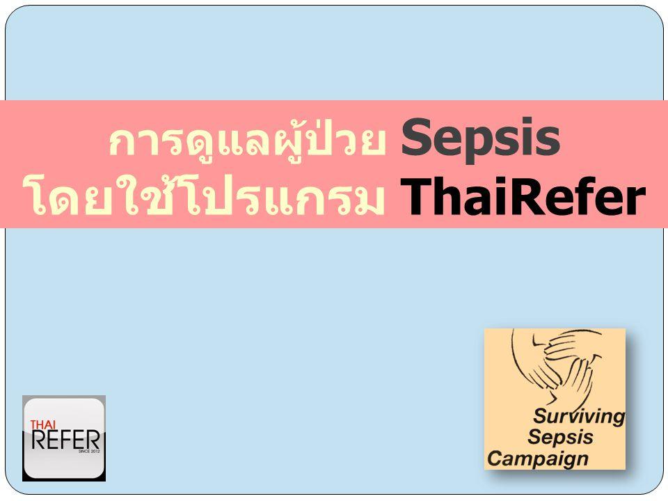 การดูแลผู้ป่วย Sepsis โดยใช้โปรแกรม ThaiRefer