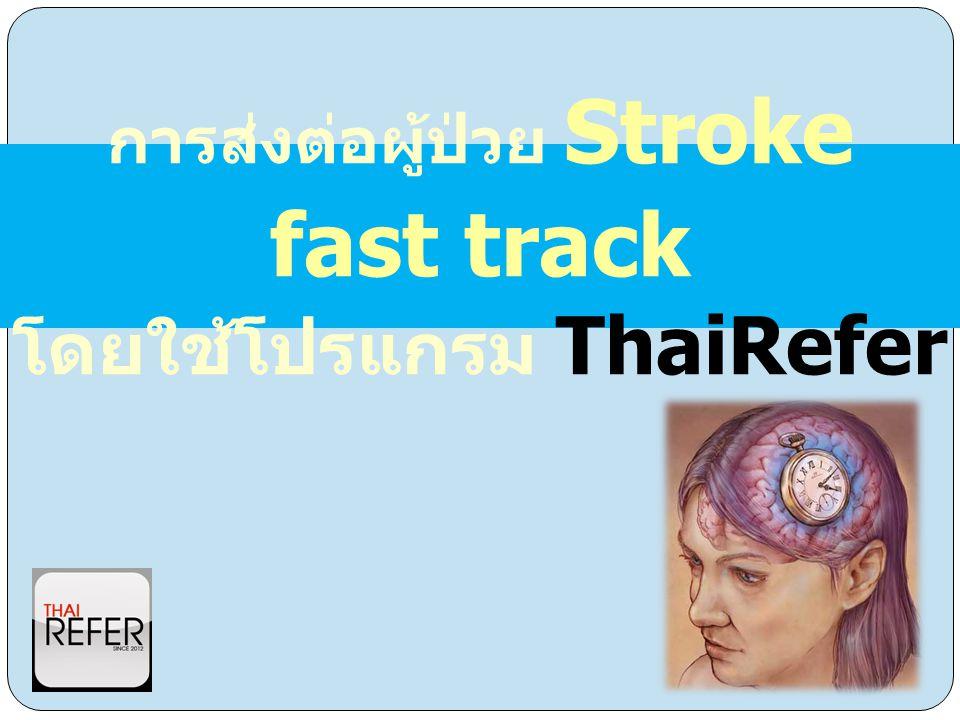 การส่งต่อผู้ป่วย Stroke fast track โดยใช้โปรแกรม ThaiRefer