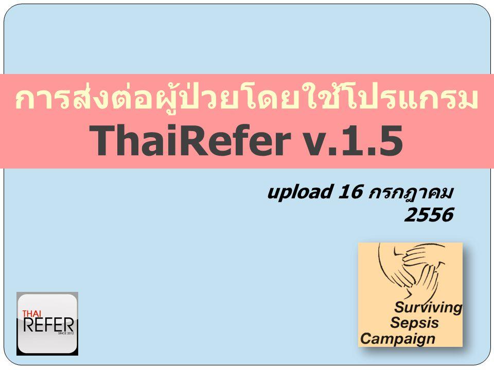 การส่งต่อผู้ป่วยโดยใช้โปรแกรม ThaiRefer v.1.5 upload 16 กรกฎาคม 2556