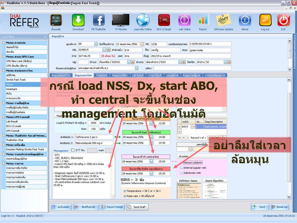 กรณี load NSS, Dx, start ABO, ทำ central จะขึ้นในช่อง management โดยอัตโนมัติ อย่าลืมใส่เวลา ล้อหมุน