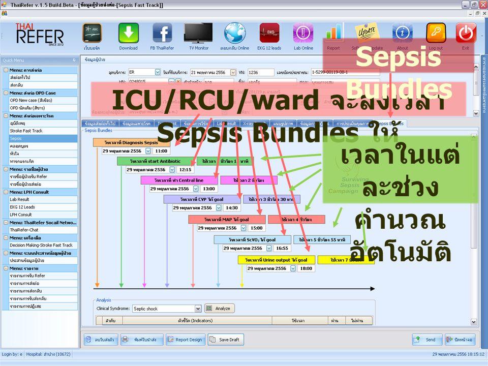 ICU/RCU/ward จะลงเวลา Sepsis Bundles ให้ Sepsis Bundles เวลาในแต่ ละช่วง คำนวณ อัตโนมัติ