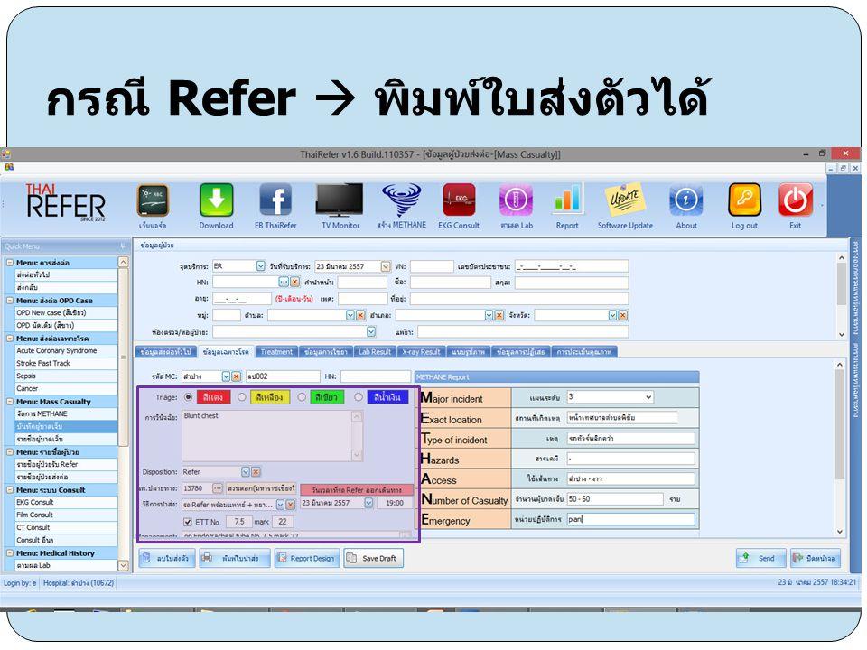 กรณี Refer  พิมพ์ใบส่งตัวได้