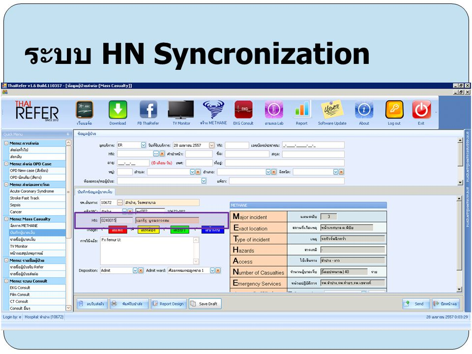 ระบบ HN Syncronization