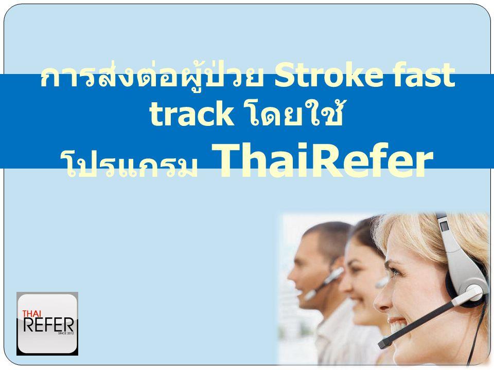 ในระบบส่งต่อจังหวัด ลำปาง การส่งต่อผู้ป่วย Stroke fast track โดยใช้ โปรแกรม ThaiRefer