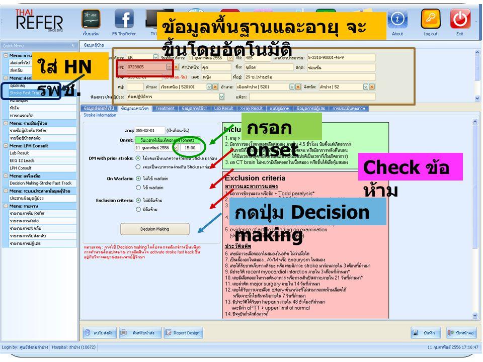 กรอก onset Check ข้อ ห้าม ข้อมูลพื้นฐานและอายุ จะ ขึ้นโดยอัตโนมัติ กดปุ่ม Decision making ใส่ HN รพช.