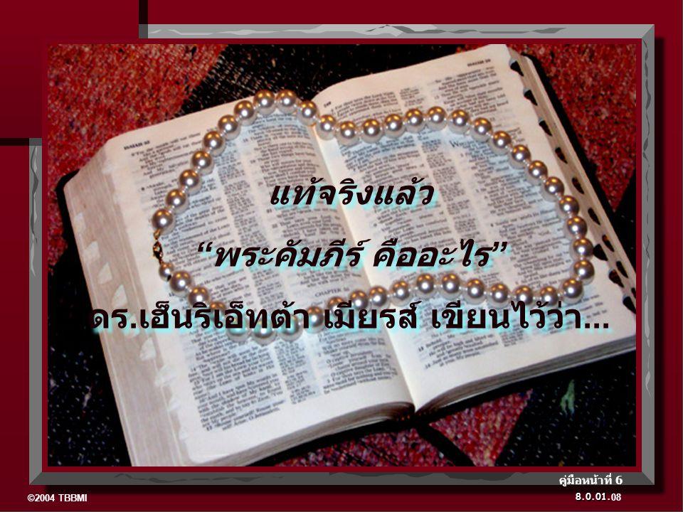 """©2004 TBBMI 8.0.01. แท้จริงแล้ว """"พระคัมภีร์ คืออะไร"""" ดร.เฮ็นริเอ็ทต้า เมียรส์ เขียนไว้ว่า... แท้จริงแล้ว """"พระคัมภีร์ คืออะไร"""" ดร.เฮ็นริเอ็ทต้า เมียรส์"""