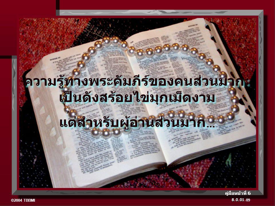 ©2004 TBBMI 8.0.01. ความรู้ทางพระคัมภีร์ของคนส่วนมาก : เป็นดังสร้อยไข่มุกเม็ดงาม แต่สำหรับผู้อ่านส่วนมาก … ความรู้ทางพระคัมภีร์ของคนส่วนมาก : เป็นดังส