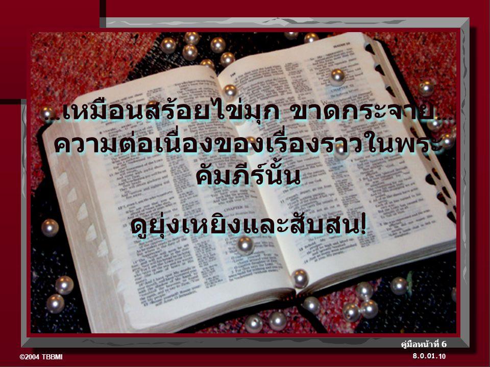 ©2004 TBBMI 8.0.01. … เหมือนสร้อยไข่มุก ขาดกระจาย … ความต่อเนื่องของเรื่องราวในพระ คัมภีร์นั้น ดูยุ่งเหยิงและสับสน ! … เหมือนสร้อยไข่มุก ขาดกระจาย … ค