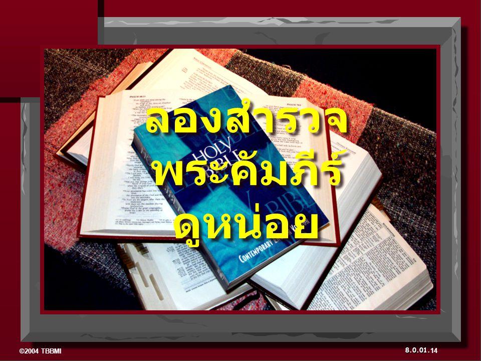 ©2004 TBBMI 8.0.01. ลองสำรวจ พระคัมภีร์ ดูหน่อย 14