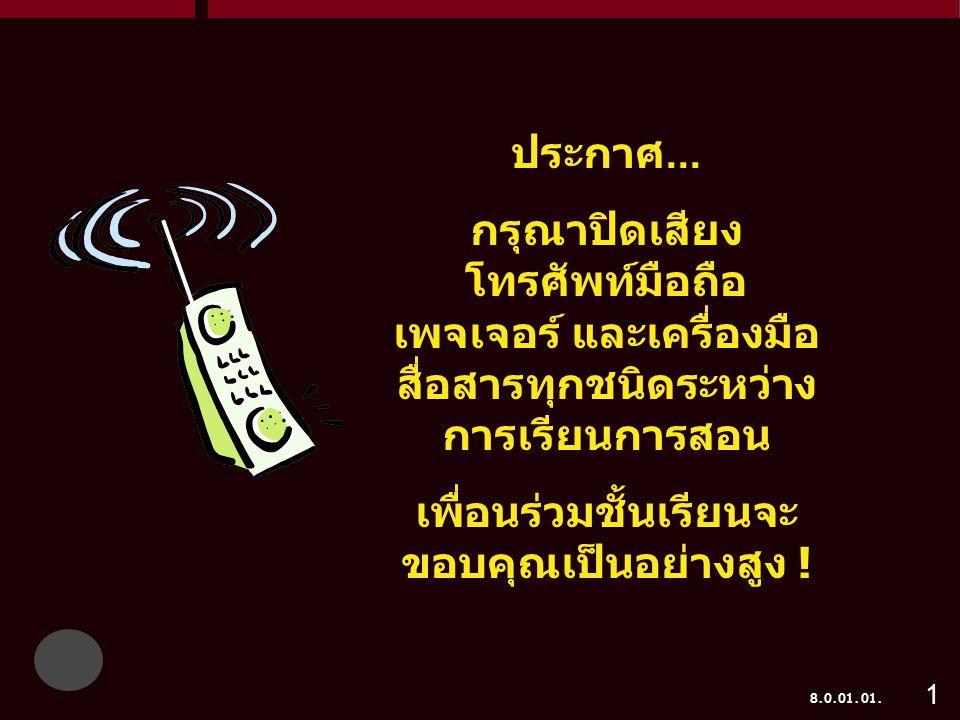 ©2004 TBBMI 8.0.01. ประกาศ... กรุณาปิดเสียง โทรศัพท์มือถือ เพจเจอร์ และเครื่องมือ สื่อสารทุกชนิดระหว่าง การเรียนการสอน เพื่อนร่วมชั้นเรียนจะ ขอบคุณเป็