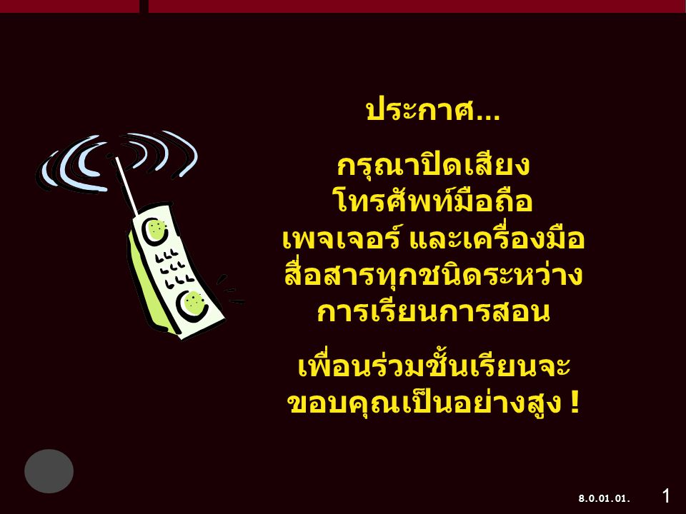 ©2004 TBBMI 8.0.01. ประกาศ...