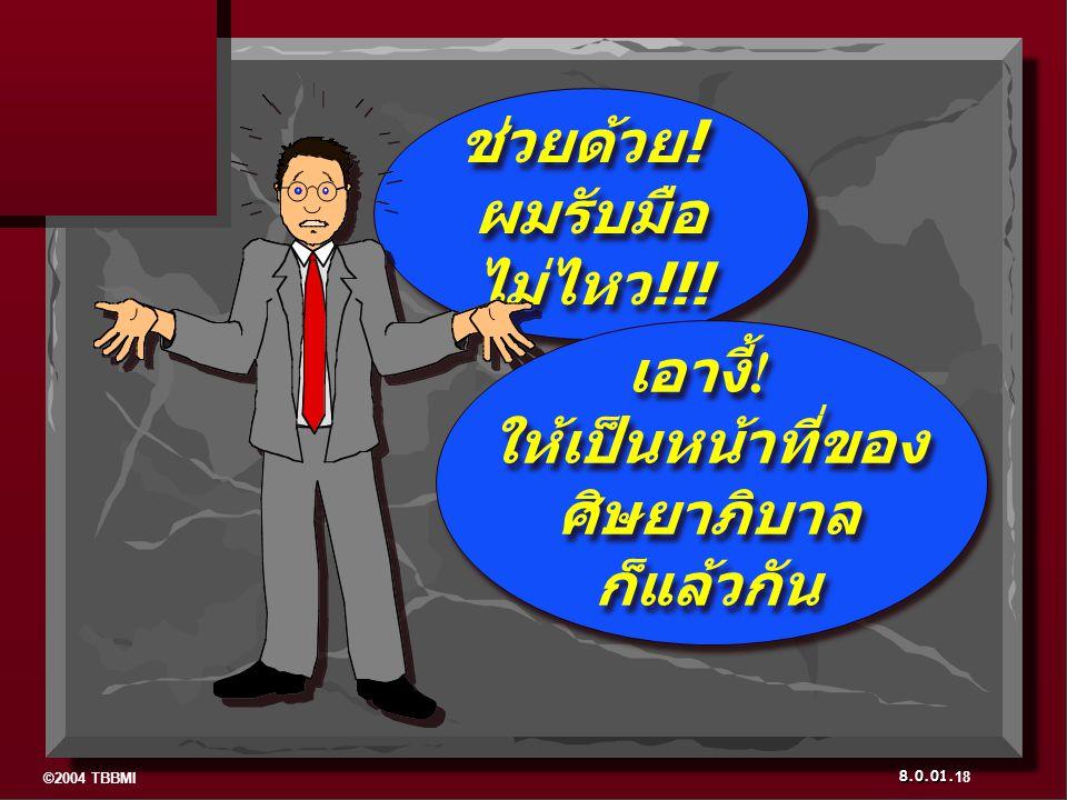 ©2004 TBBMI 8.0.01. ช่วยด้วย. ผมรับมือ ไม่ไหว!!.