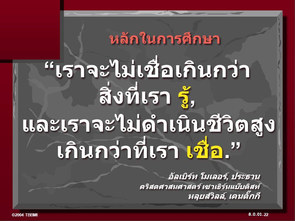 """©2004 TBBMI 8.0.01. หลักในการศึกษา 22 """"เราจะไม่เชื่อเกินกว่า สิ่งที่เรา รู้, """"เราจะไม่เชื่อเกินกว่า สิ่งที่เรา รู้, อัลเบิร์ท โมเลอร์, ประธาน คริสตศาส"""