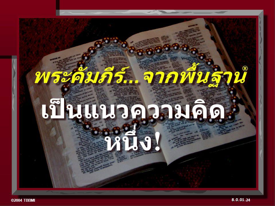 8.0.01. พระคัมภีร์...จากพื้นฐาน ® ® เป็นแนวความคิด หนึ่ง ! 24