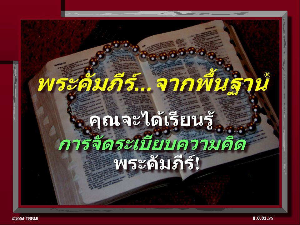©2004 TBBMI 8.0.01. คุณจะได้เรียนรู้ การจัดระเบียบความคิด พระคัมภีร์ ! คุณจะได้เรียนรู้ 25 พระคัมภีร์...จากพื้นฐาน ® ®