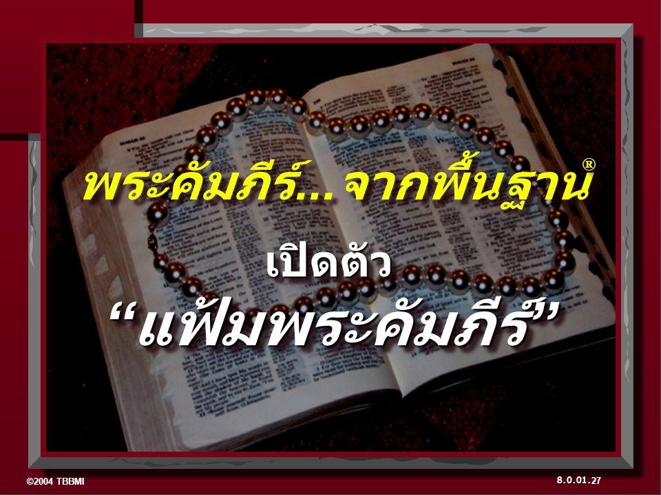 """©2004 TBBMI 8.0.01. เปิดตัว """" แฟ้มพระคัมภีร์ """" 27 พระคัมภีร์...จากพื้นฐาน ® ®"""