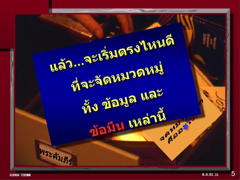 ©2004 TBBMI 8.0.01. 33 5 .