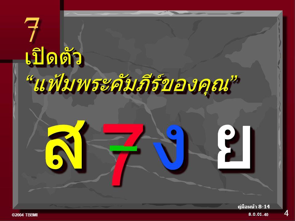 """©2004 TBBMI 8.0.01. เปิดตัว """" แฟ้มพระคัมภีร์ของคุณ """" 7 7 7 7 40 4 คู่มือหน้า 8-14 ส ง ย 7 7 7 7 7 7 7 7"""
