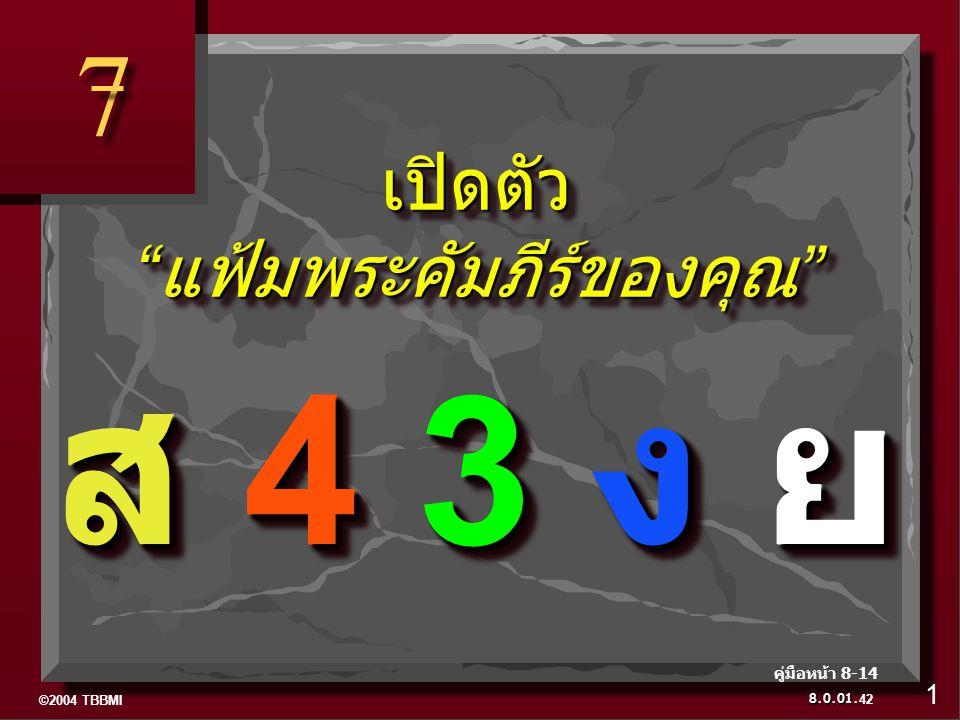 """©2004 TBBMI 8.0.01. 7 7 เปิดตัว """"แฟ้มพระคัมภีร์ของคุณ"""" ส 4 3 ง ย 42 1 คู่มือหน้า 8-14"""