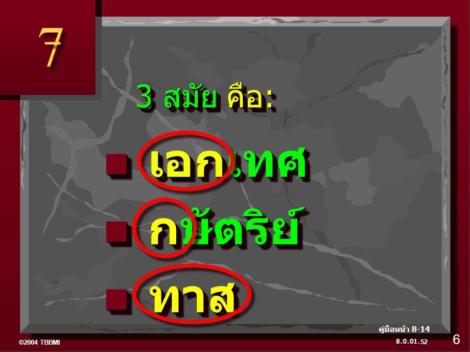 ©2004 TBBMI 8.0.01. 3 สมัย คือ : 3 สมัย คือ : 7 7 52 6 คู่มือหน้า 8-14 เอกเทศ เอกเทศ กษัตริย์ กษัตริย์ ทาส ทาส เอกเทศ เอกเทศ กษัตริย์ กษัตริย์ ทาส ทาส