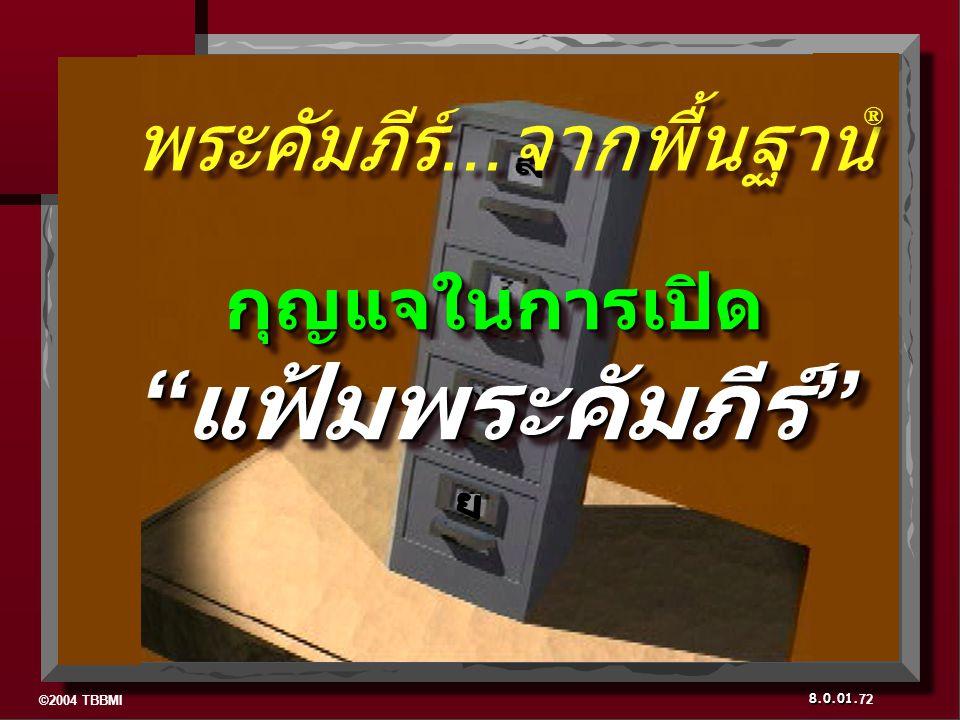 """©2004 TBBMI 8.0.01. 72 กุญแจในการเปิด """"แฟ้มพระคัมภีร์"""" พระคัมภีร์...จากพื้นฐาน ® ®"""