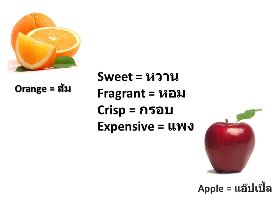 Orange = ส้ม Apple = แอ๊ปเปิ้ล Sweet = หวาน Fragrant = หอม Crisp = กรอบ Expensive = แพง