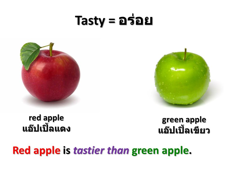 Orange = ส้ม Apple = แอ๊ปเปิ้ล Apple is more expensive than orange.