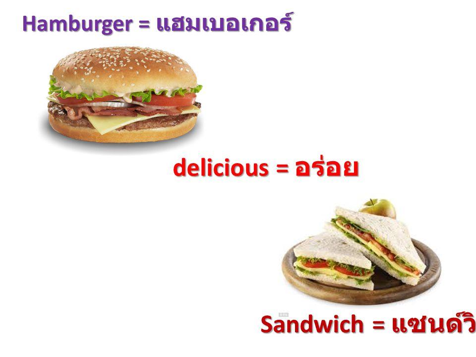 Hamburger = แฮมเบอเกอร์ Sandwich = แซนด์วิช delicious = อร่อย