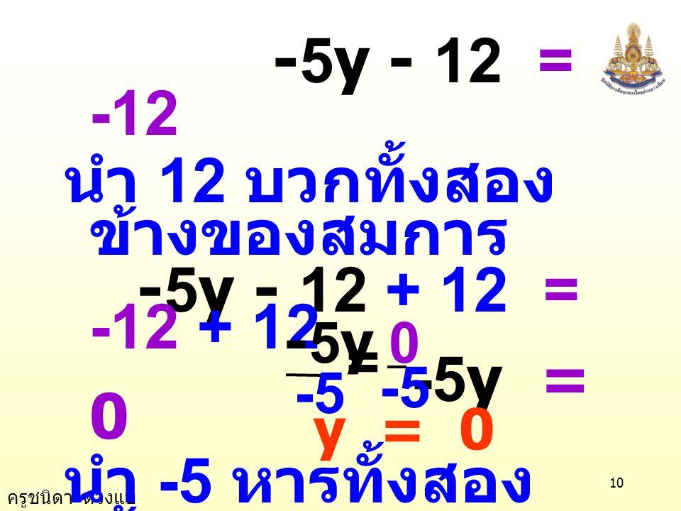 ครูชนิดา ดวงแข 9 ข้อ 10) -11y+4(y- 3)+6y = 4y-12 วิธีทำ -11y+4(y- 3)+6y = 4y-12 -11y+4y- 12+6y = 4y-12 -y -12 = 4y -12 นำ 4y ลบทั้งสอง ข้างของสมการ -y