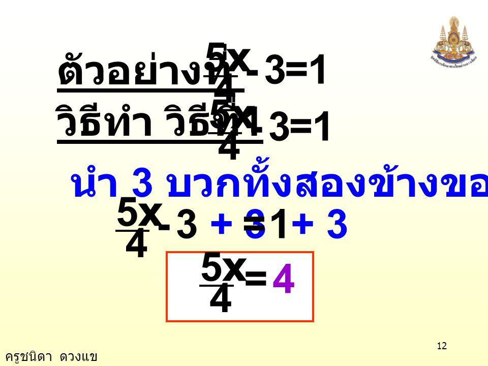 ครูชนิดา ดวงแข 11 ตรวจสอบ แทน y ด้วย 0 ในสมการ -11y+4(y-3)+6y = 4y-12 (-11 × 0)+4(0-3)+(6 × 0) =(4 × 0)-12 0+4(-3)+0 = 0 -12 -12 = -12 เป็น จริง