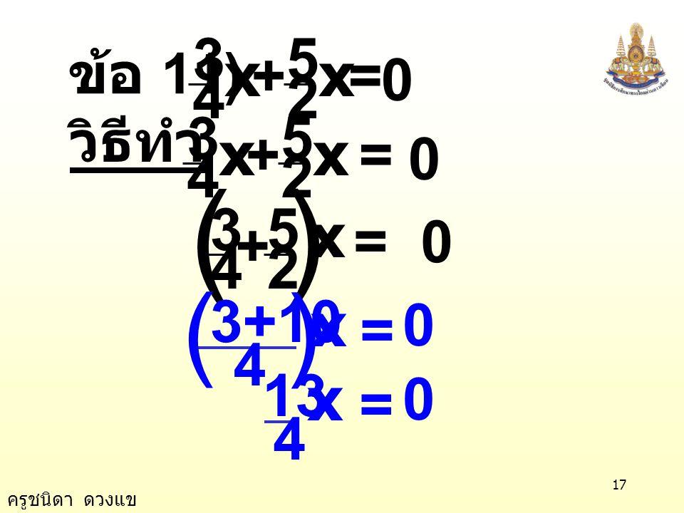 ครูชนิดา ดวงแข 16 นำ คูณทั้งสอง ข้างของสมการ 5 4 = 4 × 4 5x × 5 4 5 4 x 5 16 = 5 1 3 = x