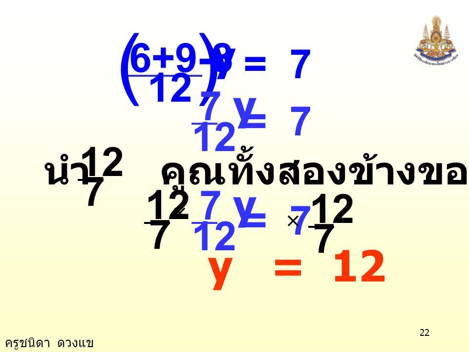 ครูชนิดา ดวงแข 21 ข้อ 15) 7 4 3 2 1 =+ yy 3 2 + y วิธีทำ 7 4 3 2 1 =+ yy 3 2 + y 3 2y นำ ลบทั้งสองข้างของสมการ 7 4 3 2 1 =+ yy 3 2 + y 3 2 - y 3 2 - y