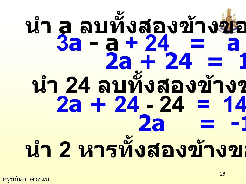 ครูชนิดา ดวงแข 27 นำ ค. ร. น. 3 และ 9 คือ 9 คูณทั้งสองข้าง ข้อ 17) 3 1a = - + 3 9 14a + วิธีทำ 3 1a = - + 3 9 14a + 3(a-1) + 27 = a +14 3a - 3 + 27 =