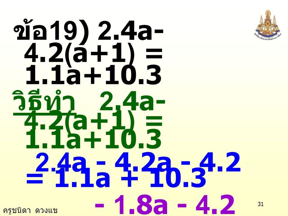 ครูชนิดา ดวงแข 30 9 9 3 -6 = +3 3 -6 +9 = 1 3 3 1 = 1 เป็นจริง ตอบ -5