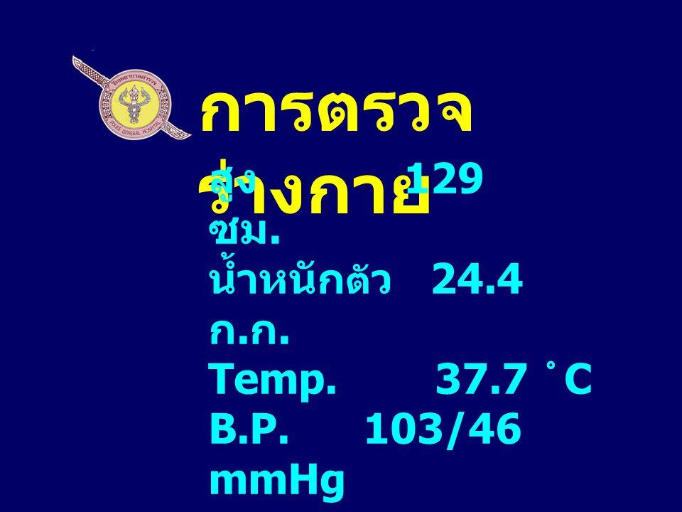 การตรวจ ร่างกาย สูง 129 ซม. น้ำหนัก ตั ว 24.4 ก. ก.