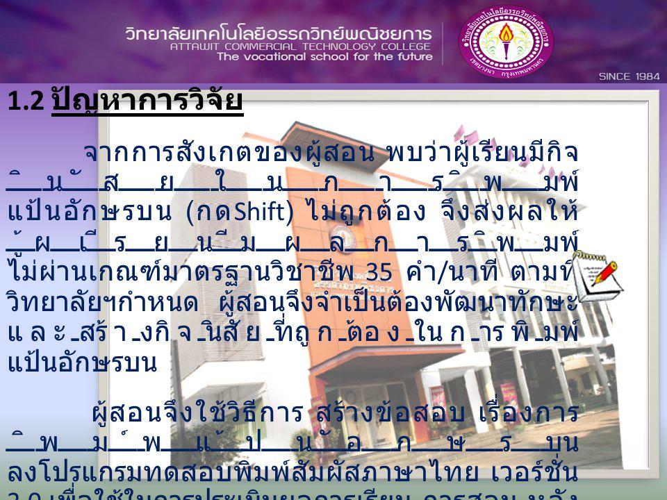งานวิจัย เรื่อง การพัฒนาทักษะและสร้างกิจนิสัยที่ถูกต้องในการ พิมพ์แป้นอักษรบน เพื่อความรวดเร็ว แม่นยำ รายวิชาพิมพ์ดีดไทยด้วย คอมพิวเตอร์ 2 ระดับชั้น ปวช.
