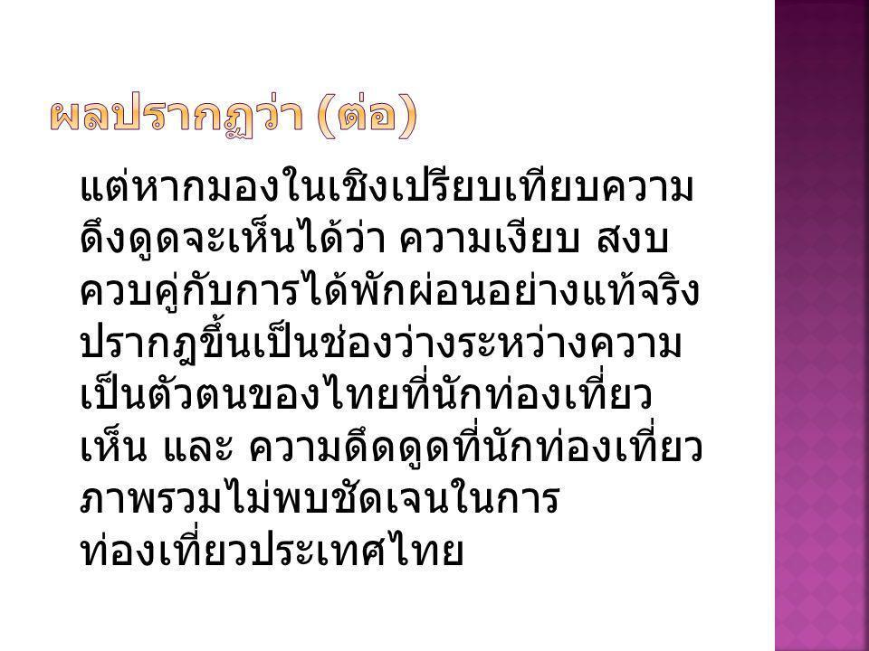 แต่หากมองในเชิงเปรียบเทียบความ ดึงดูดจะเห็นได้ว่า ความเงียบ สงบ ควบคู่กับการได้พักผ่อนอย่างแท้จริง ปรากฎขึ้นเป็นช่องว่างระหว่างความ เป็นตัวตนของไทยที่