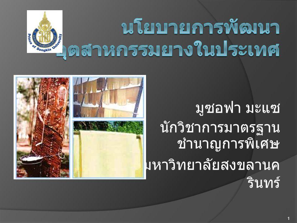 มูซอฟา มะแซ นักวิชาการมาตรฐาน ชำนาญการพิเศษ มหาวิทยาลัยสงขลานค รินทร์ 1