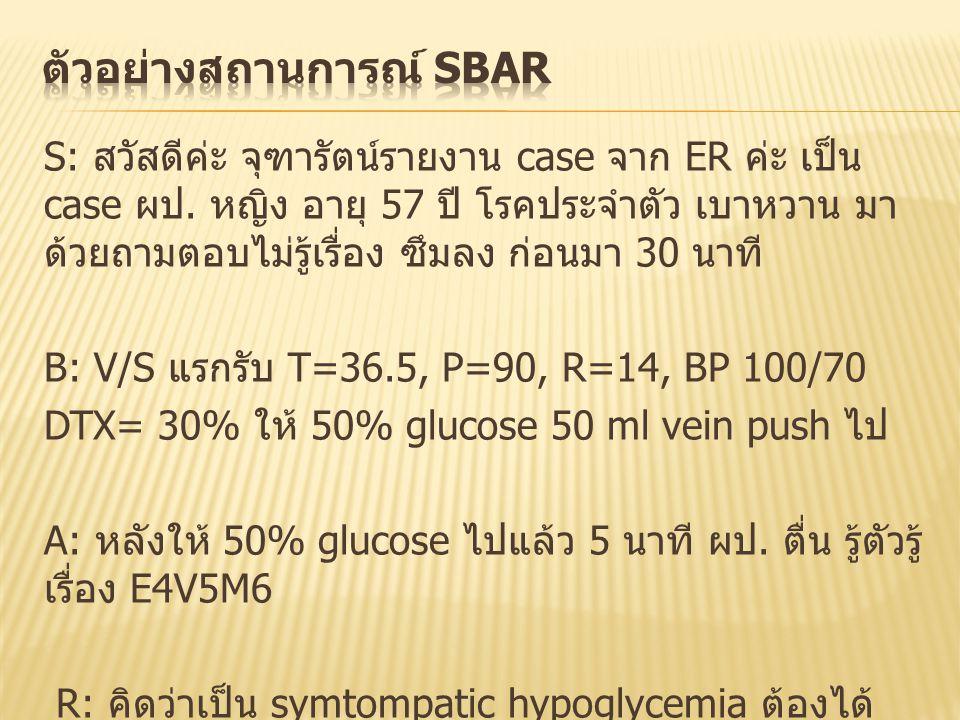  เจ้าหน้าที่ที่ดูแลผู้ป่วย รู้สึกไม่สบายใจเกี่ยวกับ อาการของผู้ป่วย  PR 130 bpm  SBP < 90 mmHg  RR 28 bpm  O2 Sat < 90% ทั้งที่ให้ O2  ระดับความรู้สึกตัวเปลี่ยนแปลง  ปริมาณปัสสาวะ < 50 ml in 4 hr