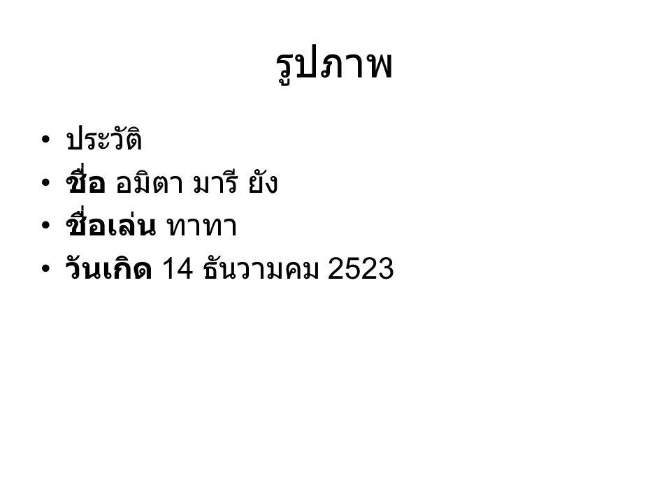 รูปภาพ ประวัติ ชื่อ อมิตา มารี ยัง ชื่อเล่น ทาทา วันเกิด 14 ธันวามคม 2523
